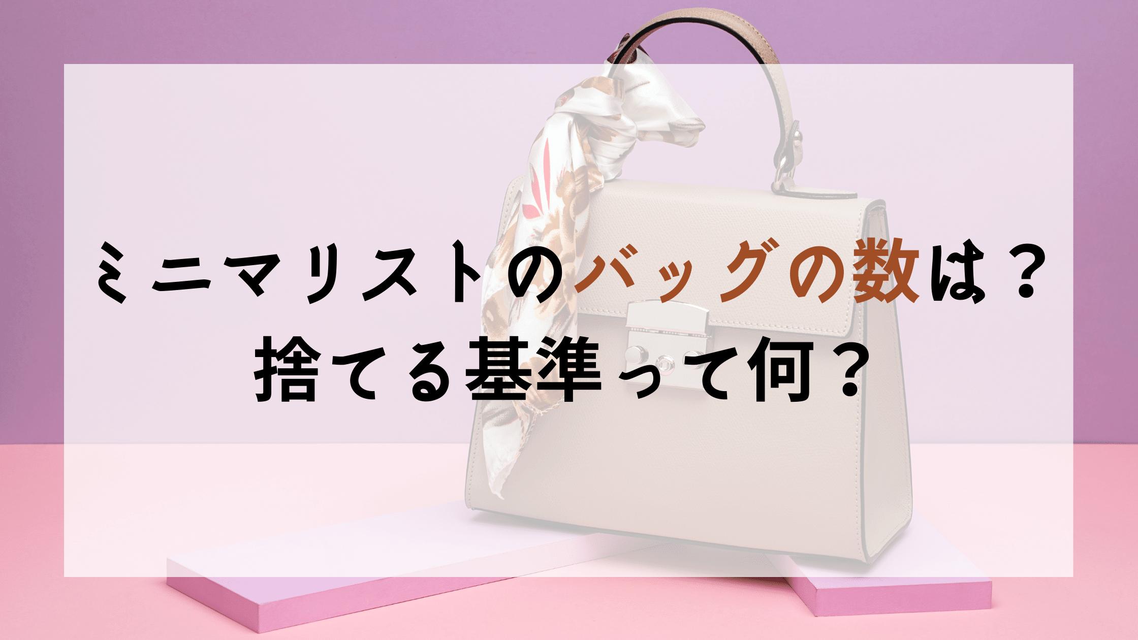 ミニマリストのバッグの数は?捨てる基準って何?