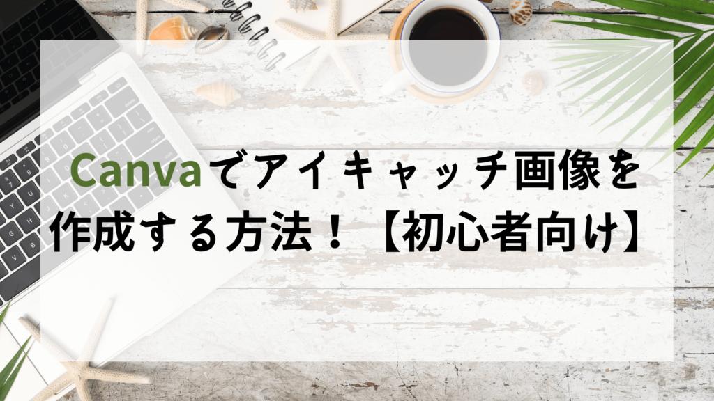 Canvaでアイキャッチ画像を 作成する方法!【初心者向け】